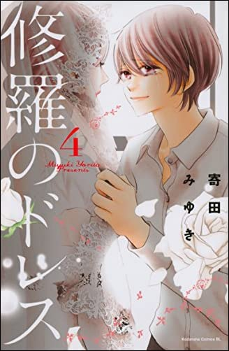 修羅のドレス(4)<完> (Be・Loveコミックス)