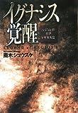レジェンド・オブ・レギオス / 雨木 シュウスケ のシリーズ情報を見る
