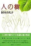「人の樹」販売ページヘ