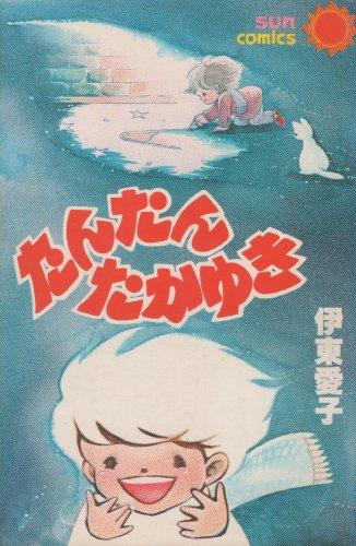 たんたんたかゆき (1979年) (サンコミックス)