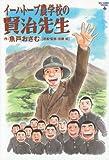 イーハトーブ農学校の賢治先生 (ビッグコミックススペシャル)