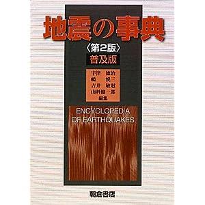 地震の事典