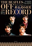 THE BEATLES OFF THE RECORD~ザ・ビートルズ非公式の真実