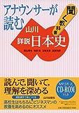 アナウンサーが読む聞く教科書 山川詳説日本史