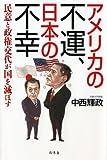 アメリカの不運、日本の不幸—民意と政権交代が国を滅ぼす