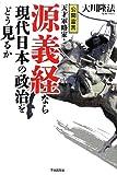 公開霊言 天才軍略家・源義経なら現代日本の政治をどう見るか