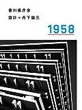 サムネイル:菊地敦己のブックデザイン・鈴木心の写真による書籍『香川県庁舎 1958』