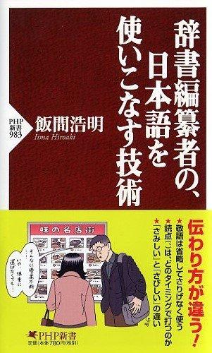 日本語って、深い 『辞書編纂者の、日本語を使いこなす技術』