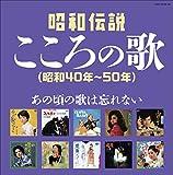 決定盤 昭和伝説こころの歌(昭和40年~50年)