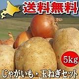 北海道富良野産 玉葱・じゃがいも 5kgセット