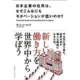 Amazon.co.jp: 日本企業の社員は、なぜこんなにもモチベーションが低いのか? 電子書籍: Rochelle Kopp: Kindleストア