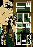 ゴルゴ13 146 (SPコミックス)