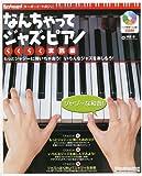 なんちゃってジャズ・ピアノ  らくらく実践編(CD付き) (リットーミュージック・ムック―キーボード・マガジン)