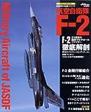 航空自衛隊 F-2