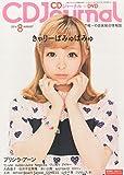 CDJournal2014年 8月号 (CDジャーナル)