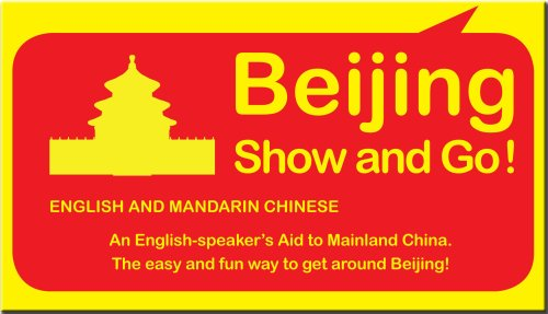 beijing show and go travel guide english edition chinese