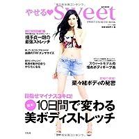 やせるsweet (e-MOOK)