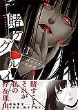 賭ケグルイ(1) (ガンガンコミックスJOKER)