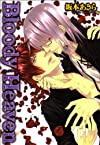 Bloody Heaven (B's‐LOVEY COMICS)