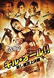 キル・オール!! 殺し屋頂上決戦[DVD]