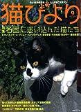 猫びより 2008年 09月号 [雑誌]
