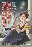 星影の娘と真紅の帝国(下) (ハヤカワ文庫FT)