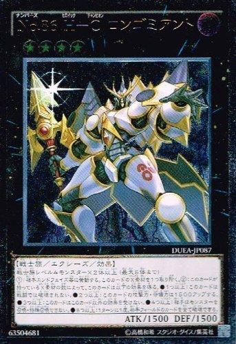 遊戯王 DUEA-JP087-UL 《No.86 H?C ロンゴミアント》 Ultimate