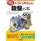 トコトンやさしい旋盤の本 (今日からモノ知りシリーズ)