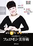吉丸美枝子のフェロモン美容術(ビューティ) — 毎日7分 開運レシピ(DVD BOOK)