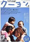 月刊 クーヨン 2011年 04月号 [雑誌]