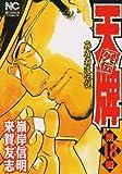 天牌外伝 第18巻―麻雀覇道伝説 (ニチブンコミックス)