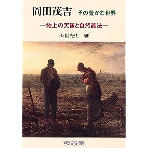岡田茂吉:その豊かな世界-地上の天国と自然農法