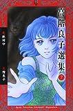 高階良子選集 7 魔獣封印 (ボニータコミックスα)