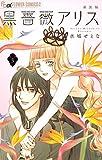 黒薔薇アリス(新装版)(5) (フラワーコミックスα)