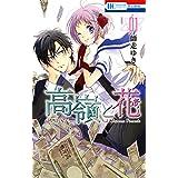 Amazon.co.jp: 高嶺と花 1 (花とゆめコミックス) 電子書籍: 師走ゆき: Kindleストア