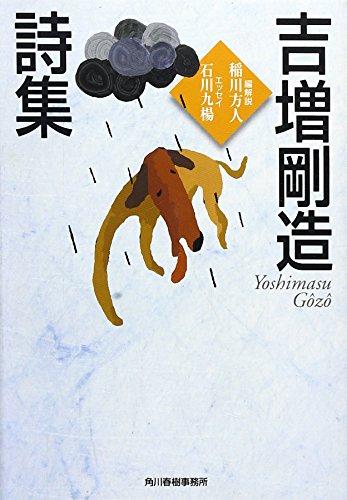 吉増剛造詩集 (ハルキ文庫)