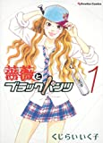 薔薇とブラックパンツ(1) (Emotion Comics)