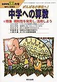 中学への算数 2009年 11月号 [雑誌]