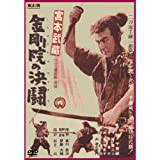 宮本武蔵 金剛院の決闘 FYK-160 [DVD]
