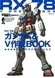 モビルスーツ全集 RX‐78ガンダム&V作戦BOOK (双葉社MOOK)