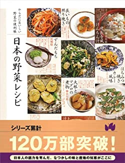 日本の野菜レシピ (からだにおいしい野菜の便利帳)