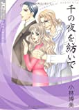 千の夜を紡いで―小林博美傑作選 6 (ジュディーコミックス)