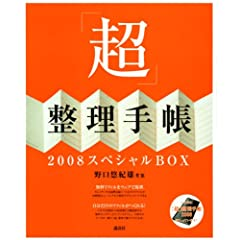 「超」整理手帳2008