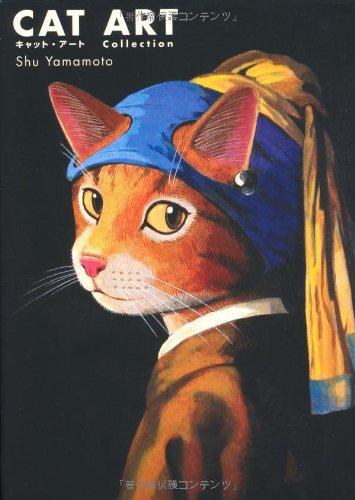 キャット・アート―名画に描かれた猫