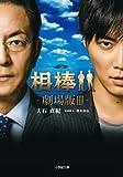相棒-劇場版3- (小学館文庫 お 25-16)