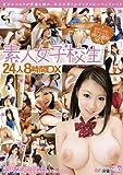 素人女子校生24人8時間DX [DVD][アダルト]
