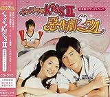 イタズラなKissII~悪作劇2吻~日本版サウンドトラック(DVD付)