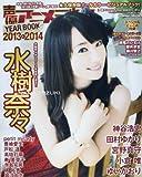 声優アニメディア YEAR BOOK 2013~2014 (Gakken Mook)