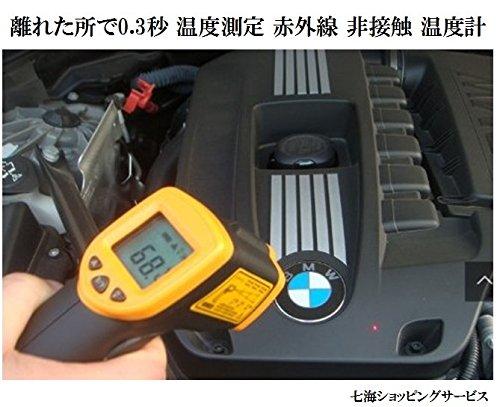 【ななみ】離れた所で0.3秒 温度測定 赤外線 非接触 温度計  日本語説明付き Wチェック検品+PL保険加入済みで安心して使用できます。