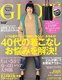 GLOW (グロー) 2013年 11月号